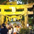 夏越の祓(大祓)の形代祭ってどんな行事?